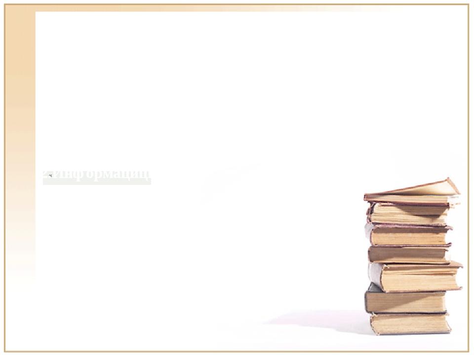 Родительские собрания: 1.Роль чтения в формировании личности ребенка. 2.Инфор...