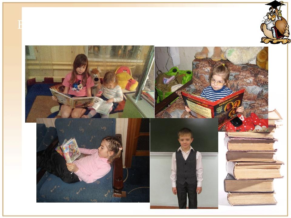 Участники конкурса «Читающая семья»