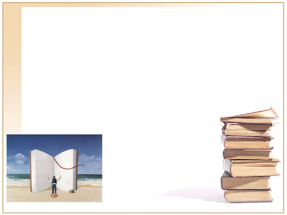 Задание на лето Было: Библиотека – структурное подразделение образовательного...