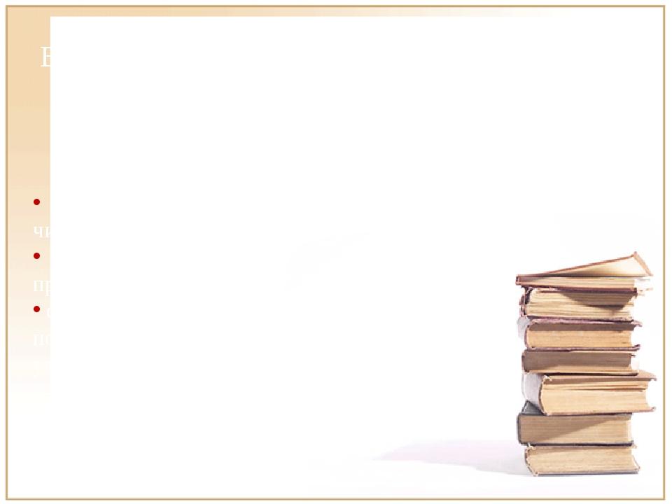 Деятельность педагога-библиотекаря представлена проектом библиотеки «Книжный...