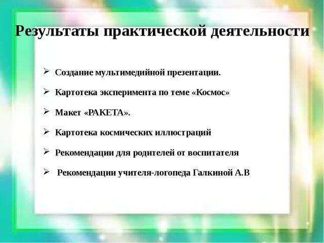 Результаты практической деятельности Создание мультимедийной презентации. Кар...