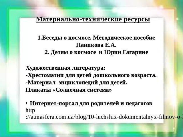 Материально-технические ресурсы 1.Беседы о космосе. Методическое пособие Пани...