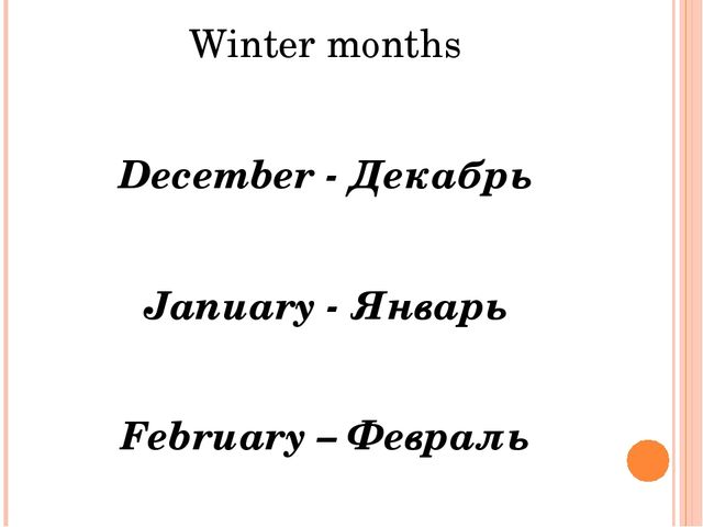 Winter months December - Декабрь January - Январь February – Февраль