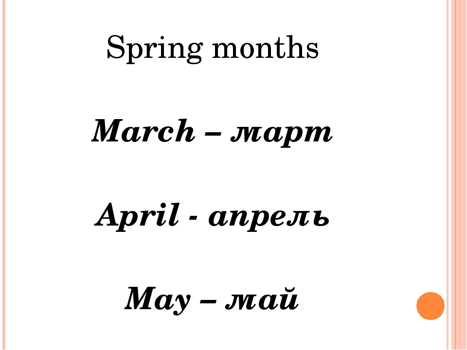 Spring months March – март April - апрель May – май