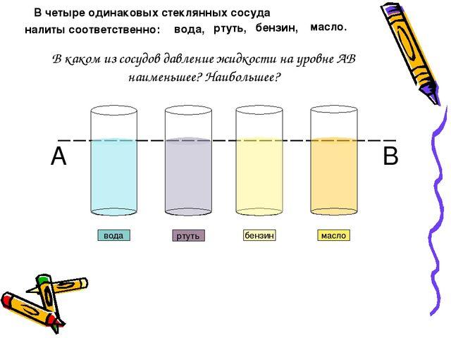 В каком из сосудов давление жидкости на уровне АВ наименьшее? Наибольшее? бен...