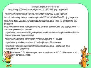 http://www.kaliningrad-fishing.ru/hunter/hr21/032-1.jpg -цапля http://birds-a