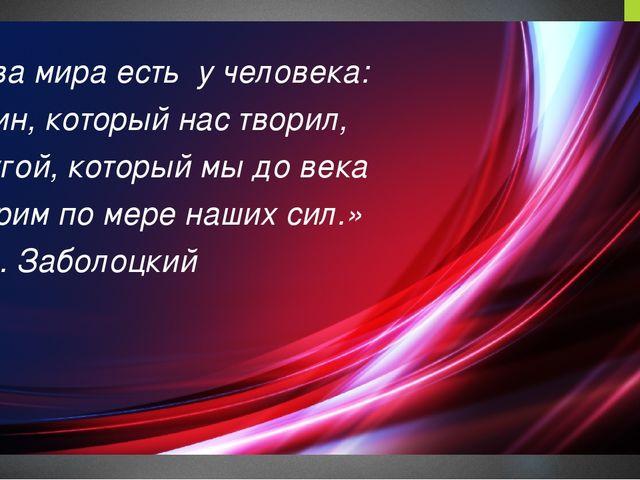 «Два мира есть у человека: Один, который нас творил, другой, который мы до в...