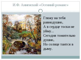 И.Ф. Анненский «Осенний романс» Гляжу на тебя равнодушно, А в сердце тоски не