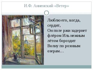 И.Ф. Анненский «Ветер» Люблю его, когда, сердит, Он поле ржи задернет флёром