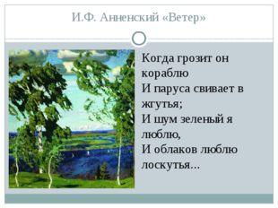 И.Ф. Анненский «Ветер» Когда грозит он кораблю И паруса свивает в жгутья; И ш