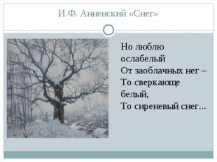 И.Ф. Анненский «Снег» Но люблю ослабелый От заоблачных нег – То сверкающе бел