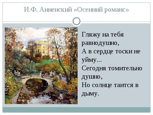И.Ф. Анненский «Осенний романс» Гляжу на тебя равнодушно, А в сердце тоски не...