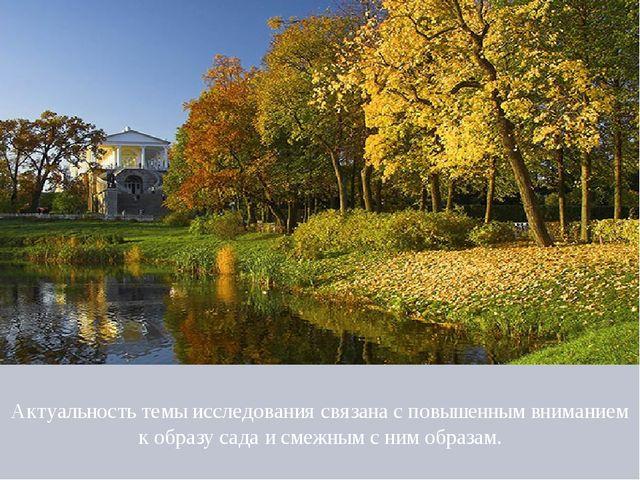 Актуальность темы исследования связана с повышенным вниманием к образу сада...