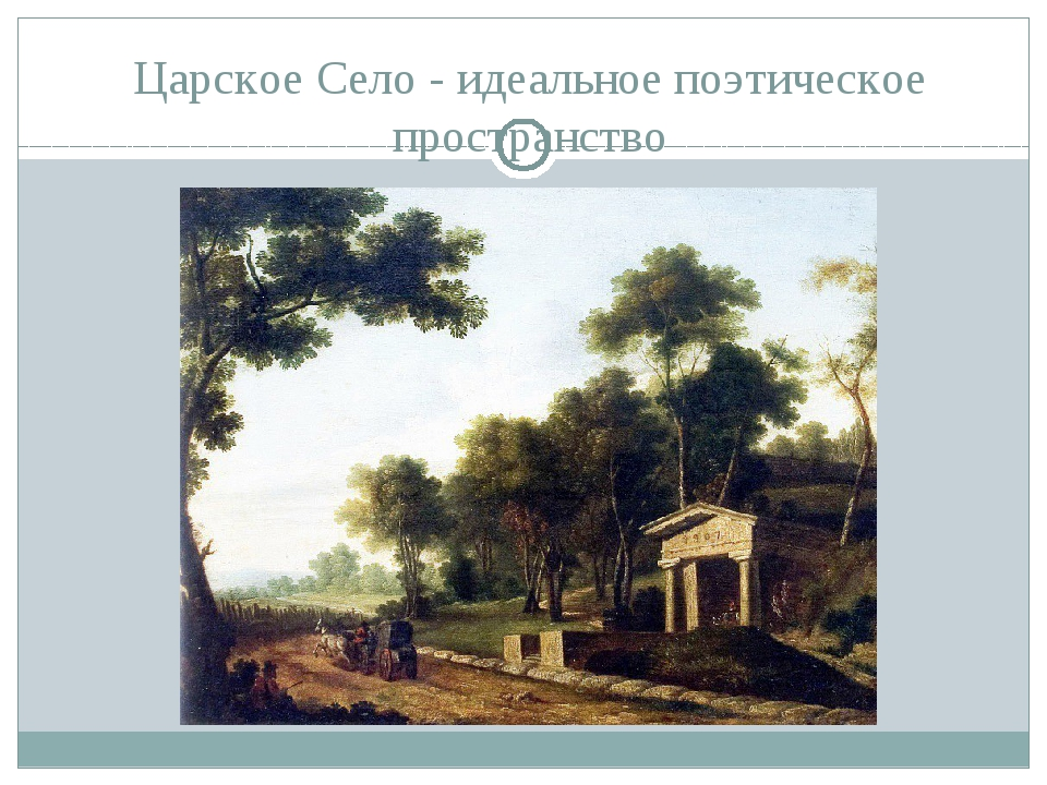 Царское Село - идеальное поэтическое пространство