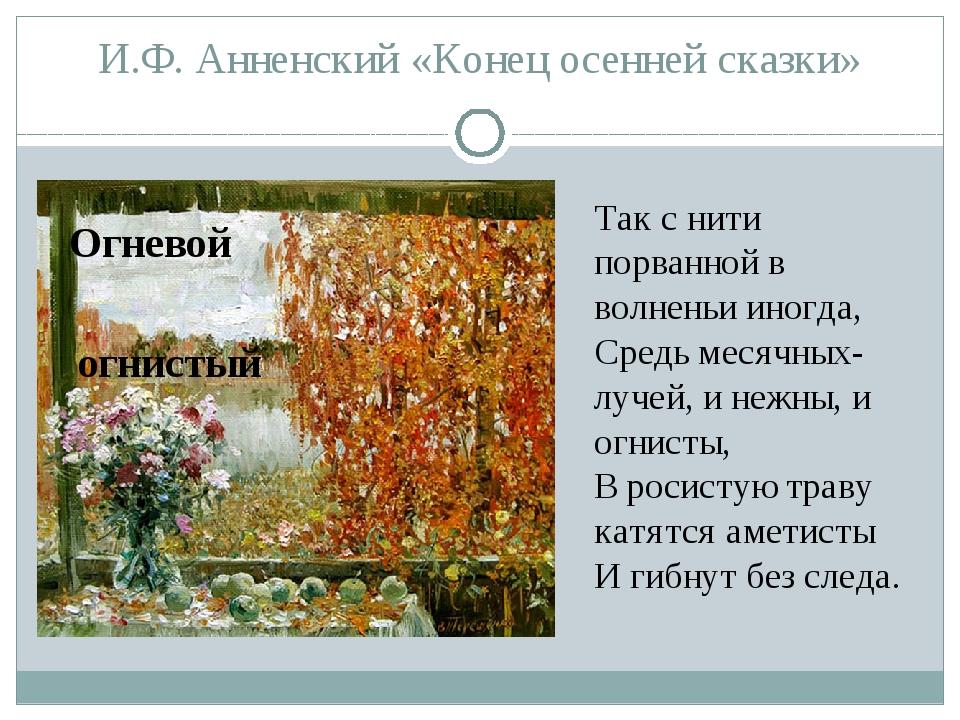 И.Ф. Анненский «Конец осенней сказки» Так с нити порванной в волненьи иногда,...