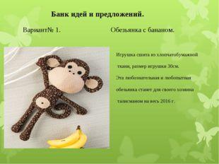 Банк идей и предложений. Вариант№ 1. Обезьянка с бананом. Игрушка сшита из хл