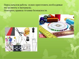 Перед началом работы нужно приготовить необходимые инструменты и материалы. П