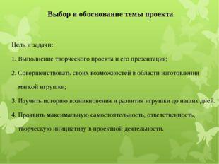 Цель и задачи: 1. Выполнение творческого проекта и его презентация; 2. Соверш