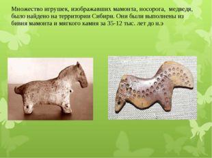Множество игрушек, изображавших мамонта, носорога, медведя, было найдено на т