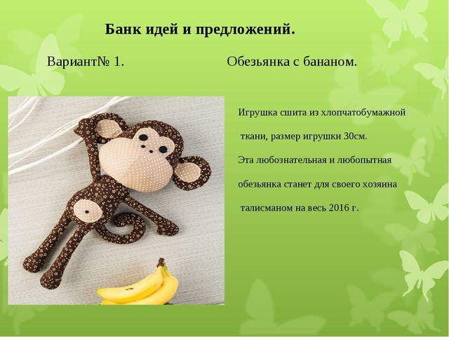 Банк идей и предложений. Вариант№ 1. Обезьянка с бананом. Игрушка сшита из хл...