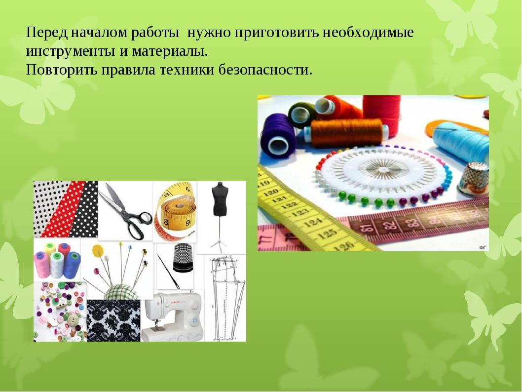 Перед началом работы нужно приготовить необходимые инструменты и материалы. П...