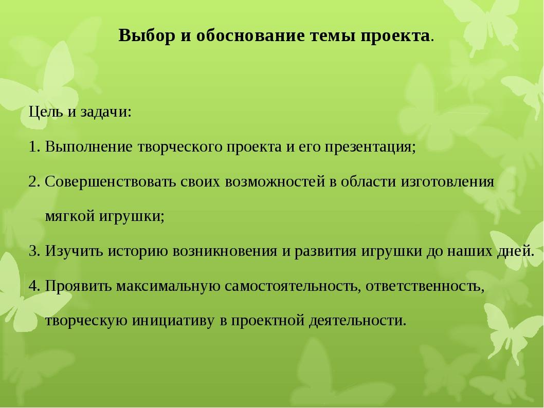 Цель и задачи: 1. Выполнение творческого проекта и его презентация; 2. Соверш...