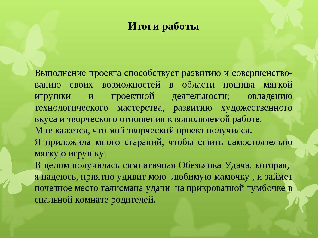 Итоги работы Выполнение проекта способствует развитию и совершенство-ванию св...