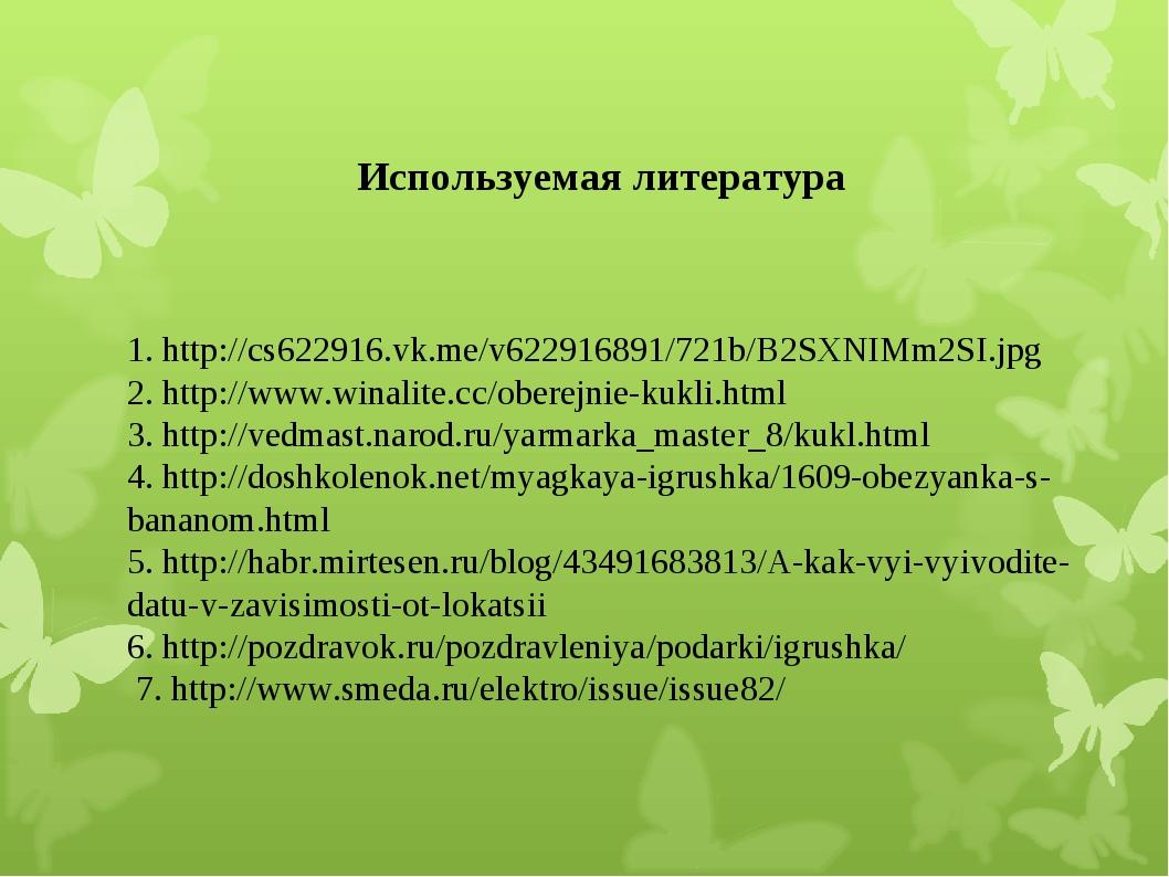 Используемая литература 1. http://cs622916.vk.me/v622916891/721b/B2SXNIMm2SI....