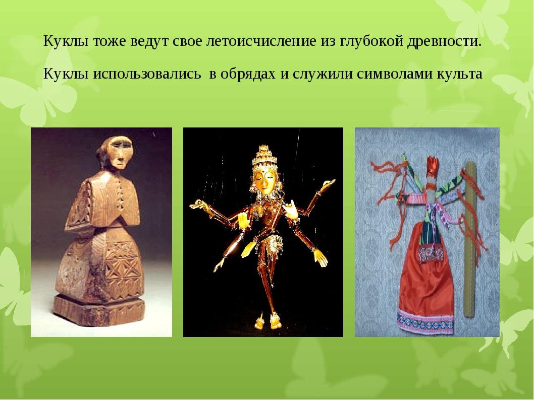 Куклы тоже ведут свое летоисчисление из глубокой древности. Куклы использовал...