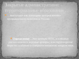 …выступают как категория центров военно-промышленного комплекса России. Опред