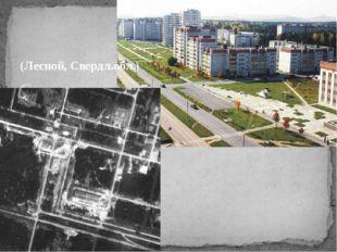 (Лесной, Свердл.обл.) Свердловск-45