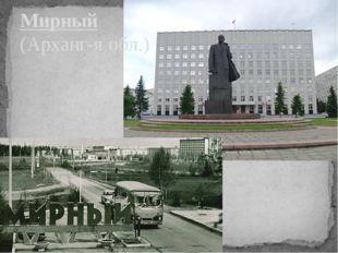 Мирный (Арханг-я обл.)