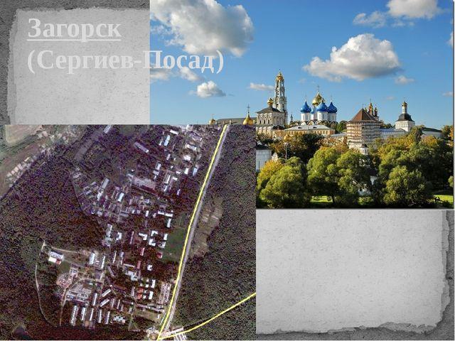 Загорск (Сергиев-Посад)