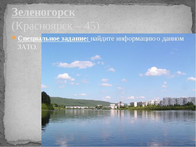 Специальное задание: найдите информацию о данном ЗАТО. Зеленогорск (Красноярс...