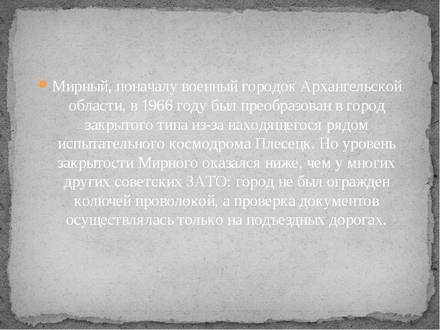 Мирный, поначалу военный городок Архангельской области, в 1966 году был преоб...