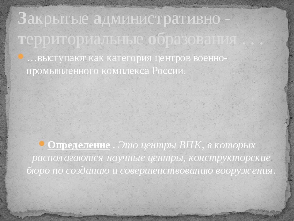 …выступают как категория центров военно-промышленного комплекса России. Опред...