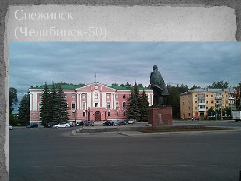 Снежинск (Челябинск-50)