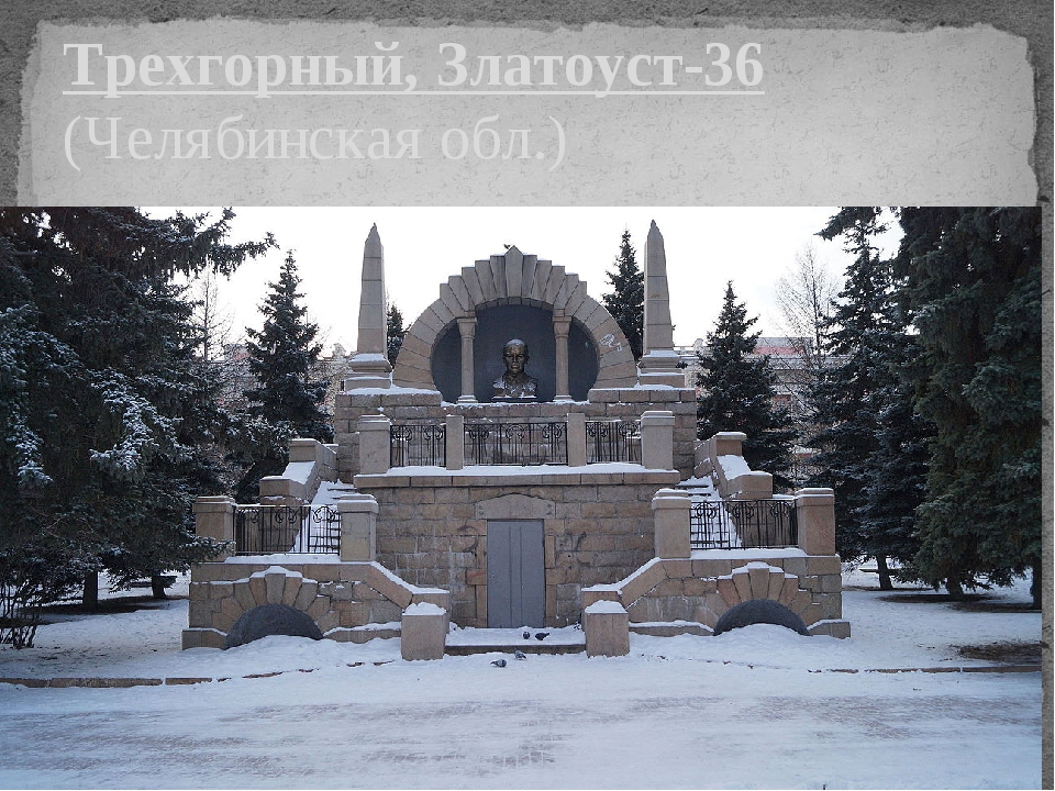 Трехгорный, Златоуст-36 (Челябинская обл.)