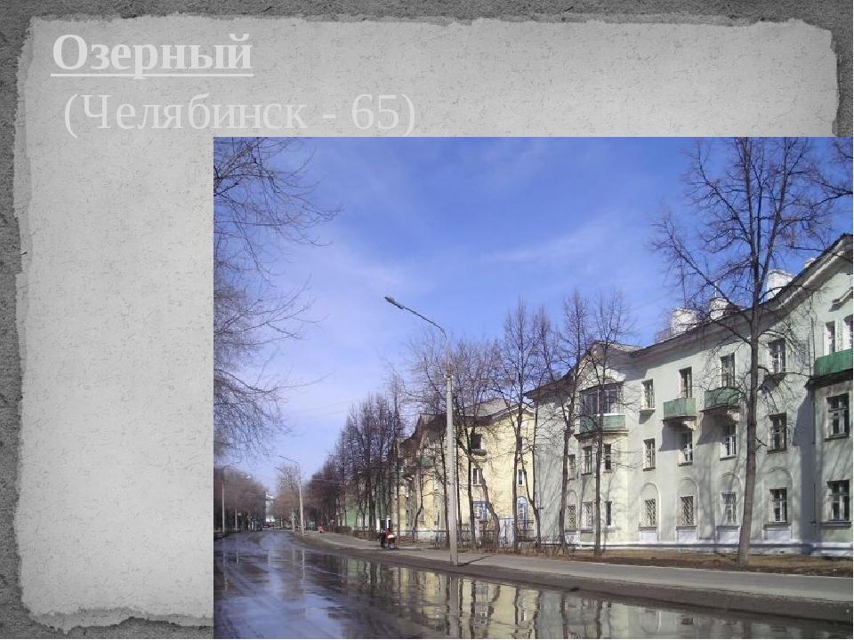 Озерный (Челябинск - 65)