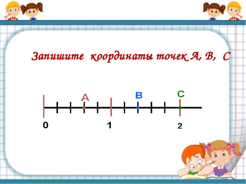 Запишите координаты точек А, В, С