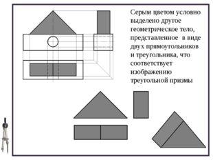 Серым цветом условно выделено другое геометрическое тело, представленное в в