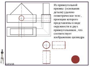 Из прямоугольной призмы (основания детали) удалено геометрическое тело , про