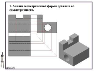 1. Анализ геометрической формы детали и её симметричности.