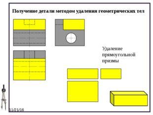 Получение детали методом удаления геометрических тел Удаление прямоугольной