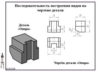 Проецирование общей формы детали – прямоугольного параллелепипеда – на плоск