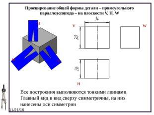 Построение вырезов на проекциях параллелепипеда Вырезы сначала показаны на г
