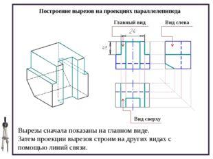 Построение третьей проекции по двум данным с помощью линий связи ?