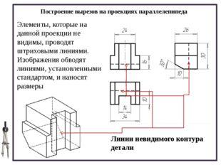 Построение третьей проекции по двум данным с помощью линий связи