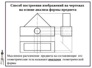 Способ построения изображений на чертежах на основе анализа формы предмета М
