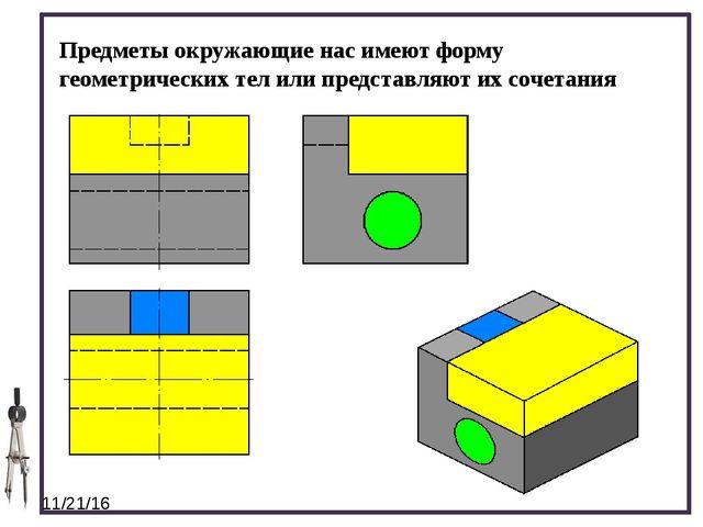 Предметы окружающие нас имеют форму геометрических тел или представляют их с...